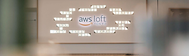 アマゾン ウエブ サービス(AWS)