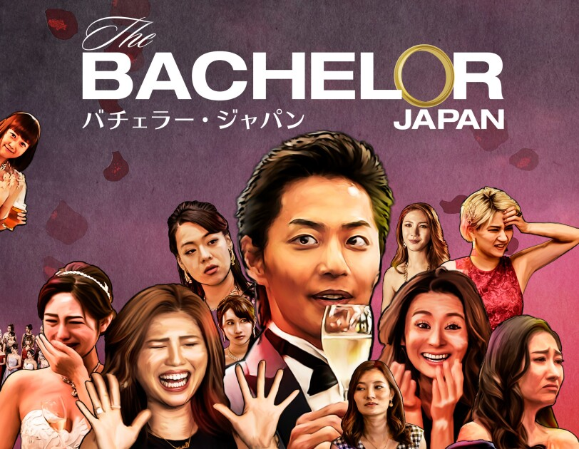 『バチェラー・ジャパン』シーズン3 いよいよ9/13配信開始