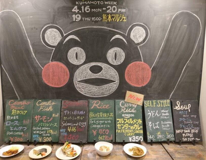 Photo I_a2z_kumamotoweek_blackboard.JPG