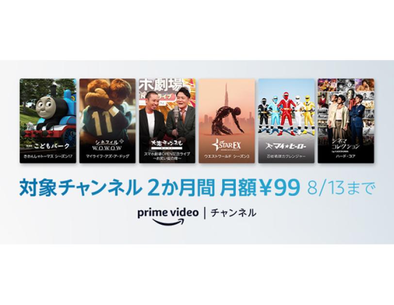 Amazon Prime Video 2020年8月に楽しめる新着コンテンツ
