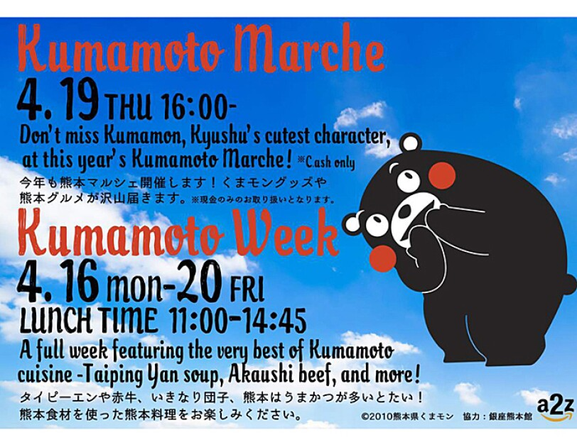 Photo H_a2z_kumamotoweek_poster