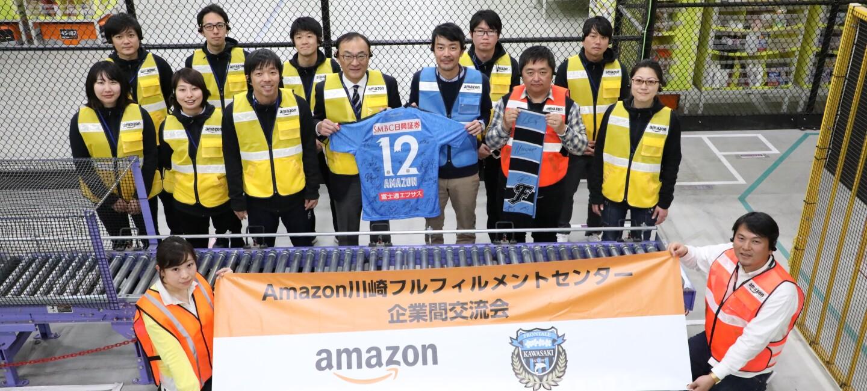 プロサッカーチーム「川崎フロンターレ」と企業間交流会