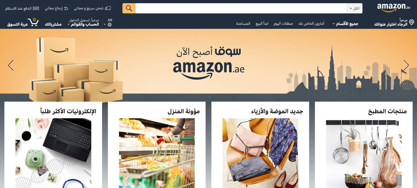 Screenshot of how Amazon.ae looks like