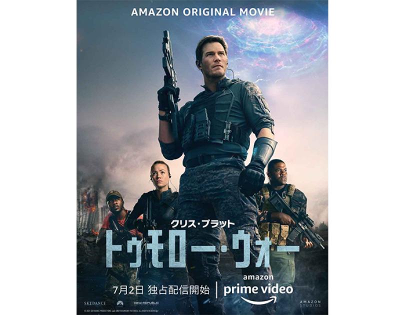 Amazon Prime Video 2021年7月に楽しめる新着コンテンツ
