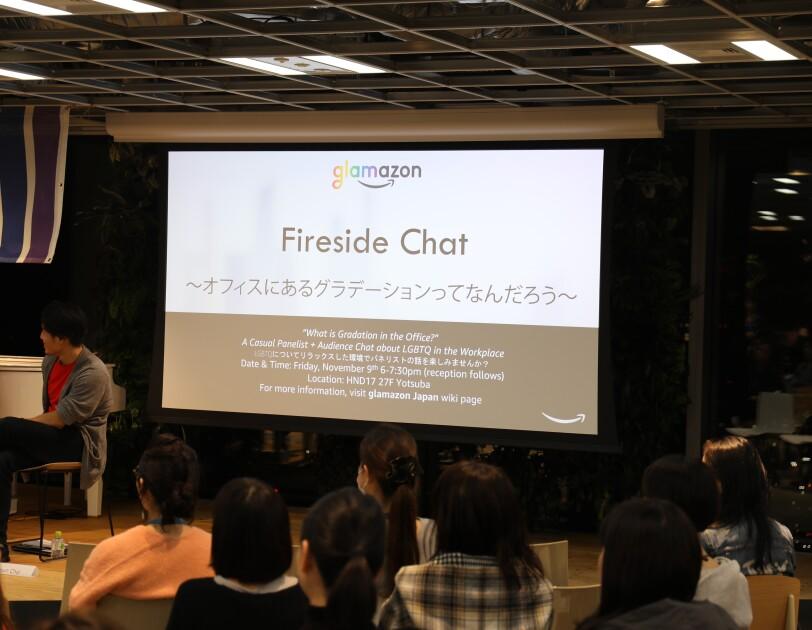 glamazon Japanが企業文化とダイバーシティを考えるトークイベントを開催