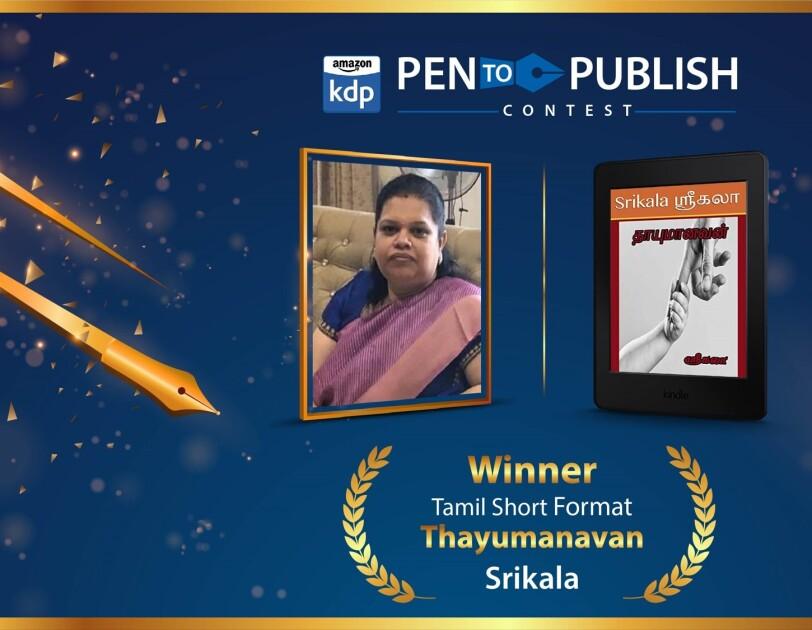 Image of Winner of P2P, 2021 Srikala