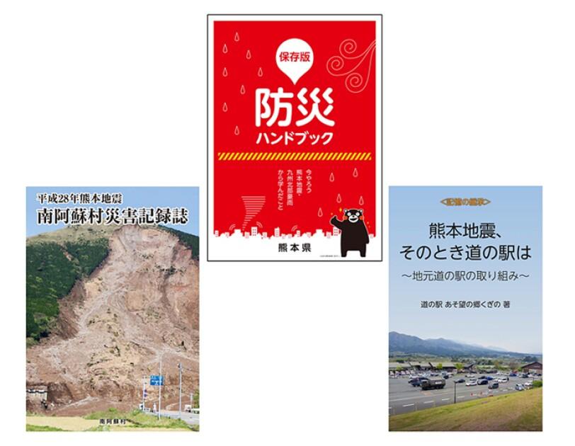 Photo-E_Kumamoto_KindleBook
