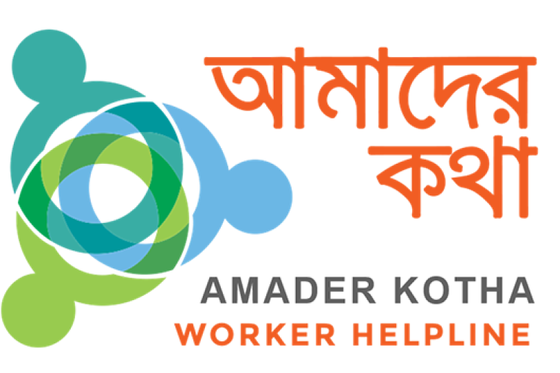 Amader Kotha: Worker Helpline logo on a white background.