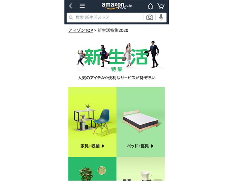Amazonの便利なサービスを使って春の「困った」を解決しよう