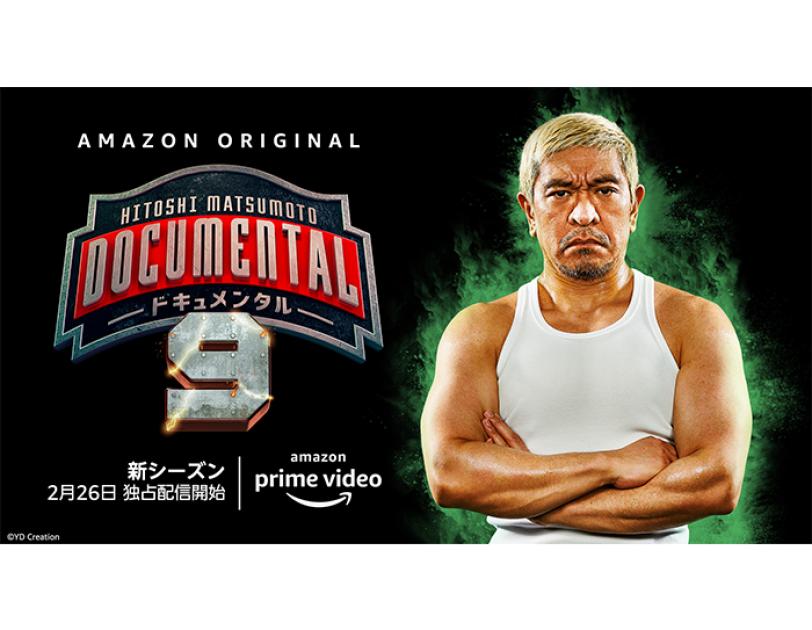 Amazon Prime Video 2021年2月に楽しめる新着コンテンツ