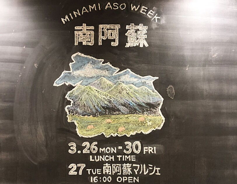 Photo C_a2z_minamiasoweek_blackboard