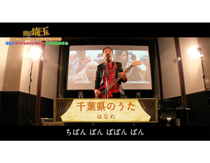 9月11日(水)より『翔んで埼玉』の特典映像視聴券付きTVOD配信スタート