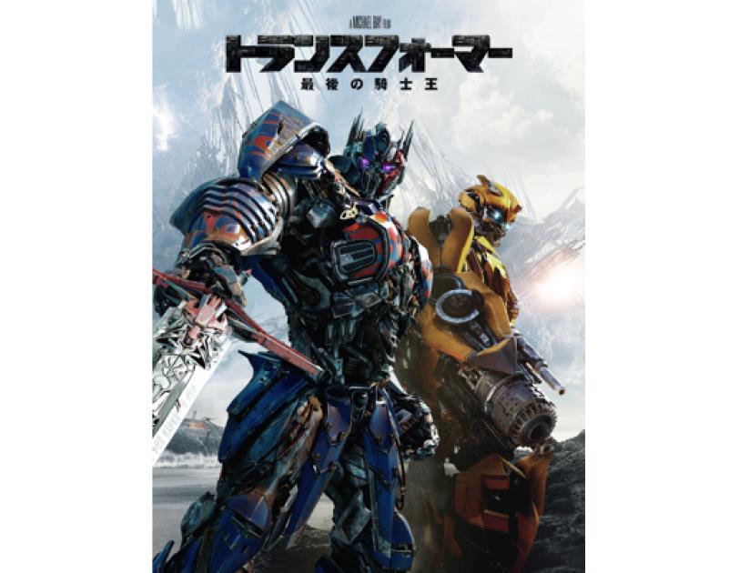 transformer 『トランスフォーマー / 最後の騎士王』