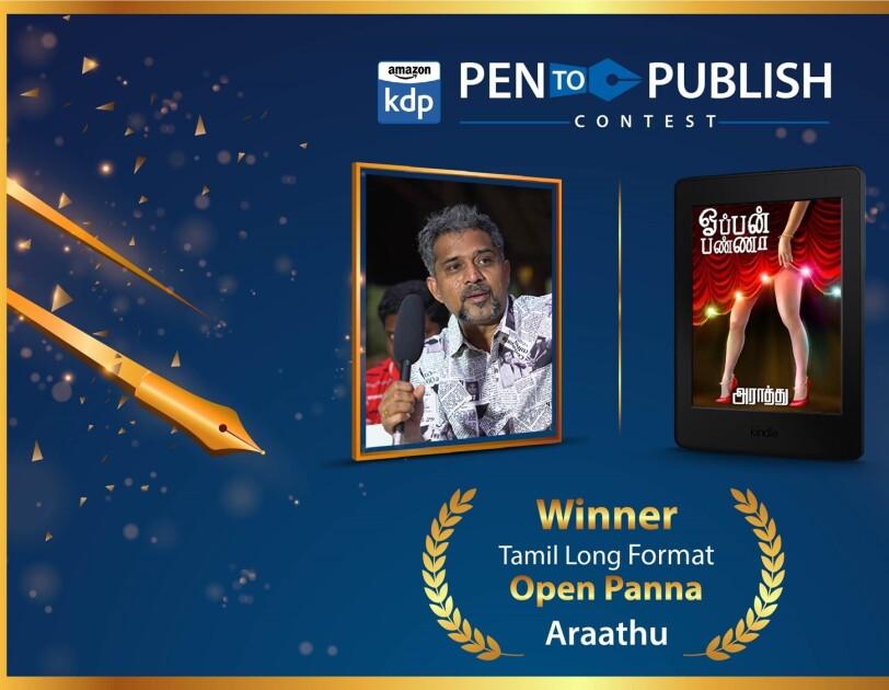 Image of Winner of P2P, 2021 Araathu