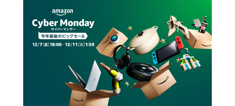Amazon今年最後のビッグセール「サイバーマンデー」の新企画