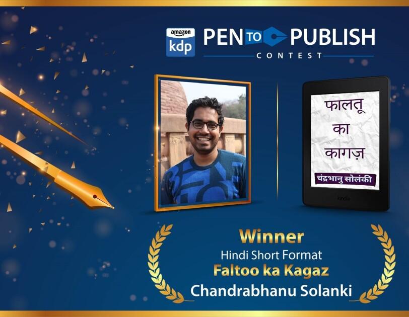 Image of Winner of P2P, 2021 Solanki