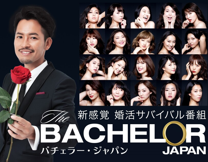 新作 bachelor movie