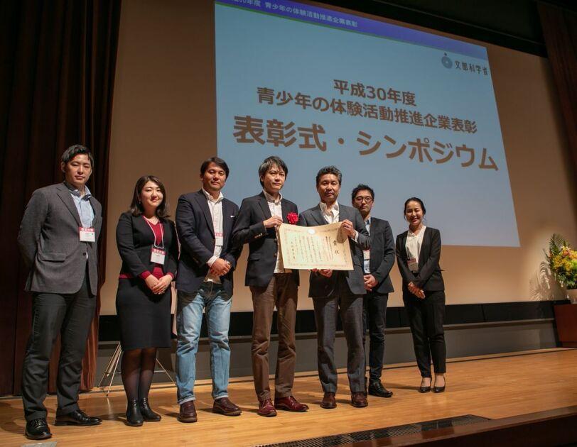 文部科学省より、「青少年の体験活動推進企業表彰」を受賞