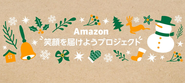 Amazon笑顔を届けようプロジェクト