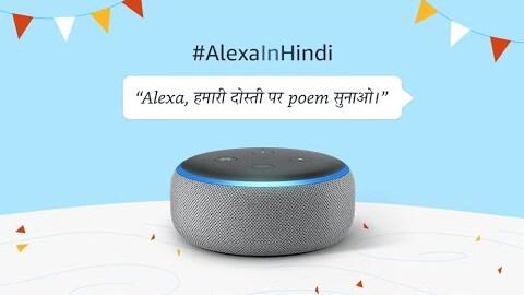 Alexa, हमारी दोस्ती पर poem सुनाओ