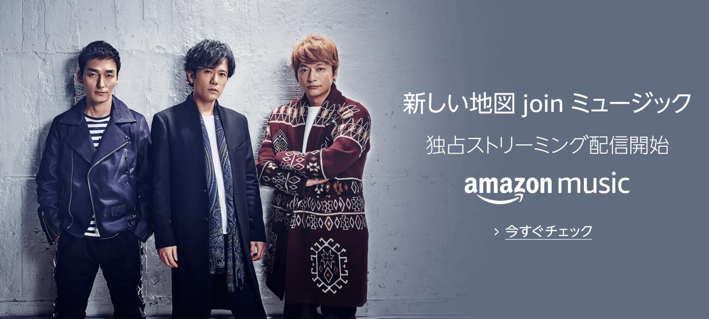 日本初となるAmazon MusicのTVCMソング「新しい地図 join ミュージック」の新曲「#SINGING」が、Amazon Music Unlimitedにて独占ストリーミング配信中