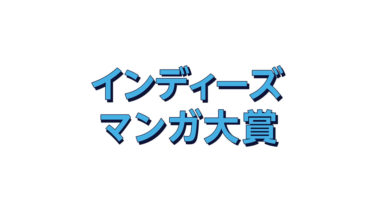 大賞 マンガ