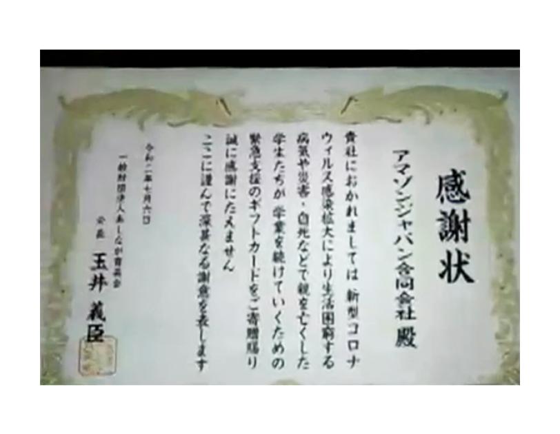 Ashinaga