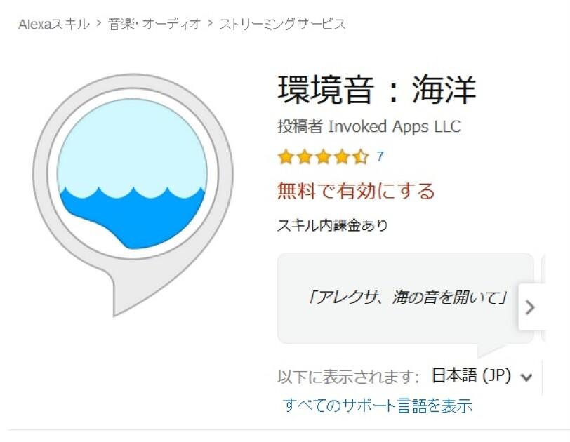 Alexaスキル 環境音:海洋