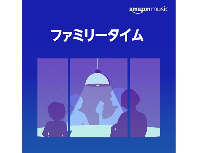 おうち時間を充実させるAlexa活用術【音楽編】