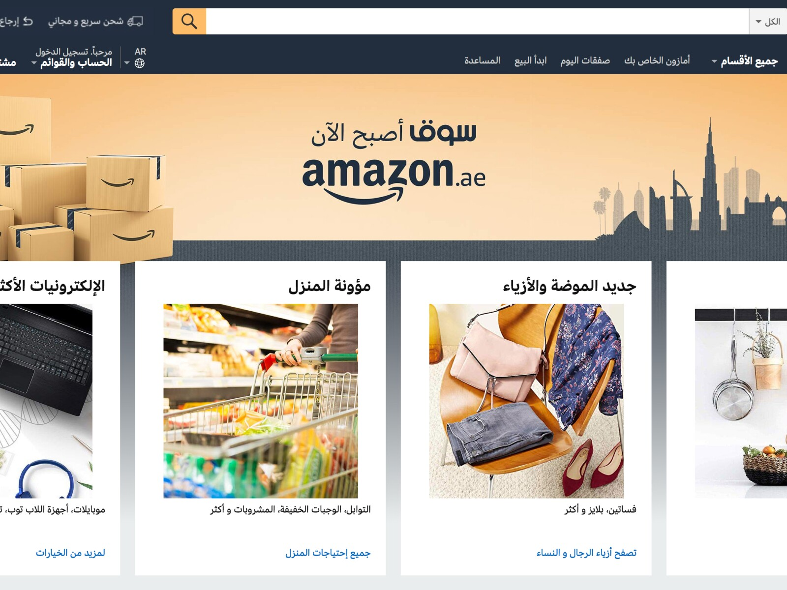 Souq becomes Amazon ae in the UAE