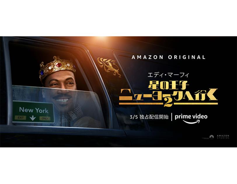 Amazon Prime Video 2021年3月に楽しめる新着コンテンツ