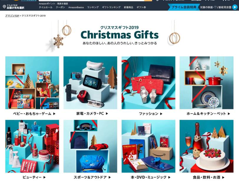 Amazon Holiday 2019