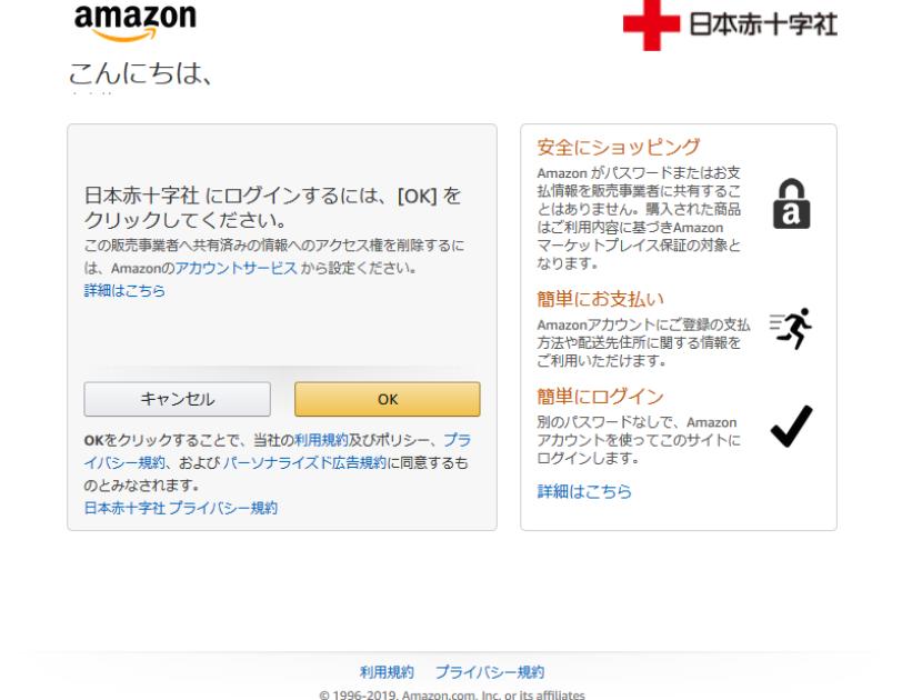 日本赤十字社寄付